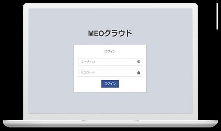 MEOクラウド™