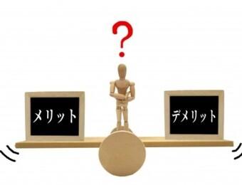リスティング広告発注におけるメリット・デメリット
