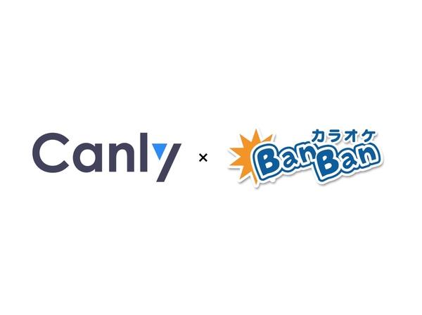 「カラオケBanBan」を運営する株式会社シン・コーポレーションがデジタルマーケティング推進と若年層に向けたブランディング向上に向けCanly(カンリー)を導入へ
