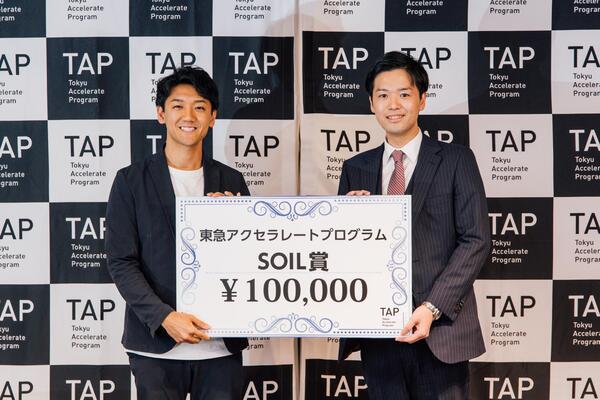 カンリーが東急株式会社が主催する事業共創プログラムに参加し、全146社中、SOIL賞を受賞!