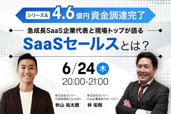 6/24(木)【初!meet up開催】代表秋山登壇!急成長SaaS企業代表と現場トップが語るSaaSセールスとは?